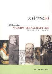 大科学家50(试读本)