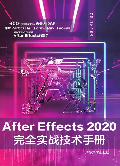 After Effects 2020完全实战技术手册