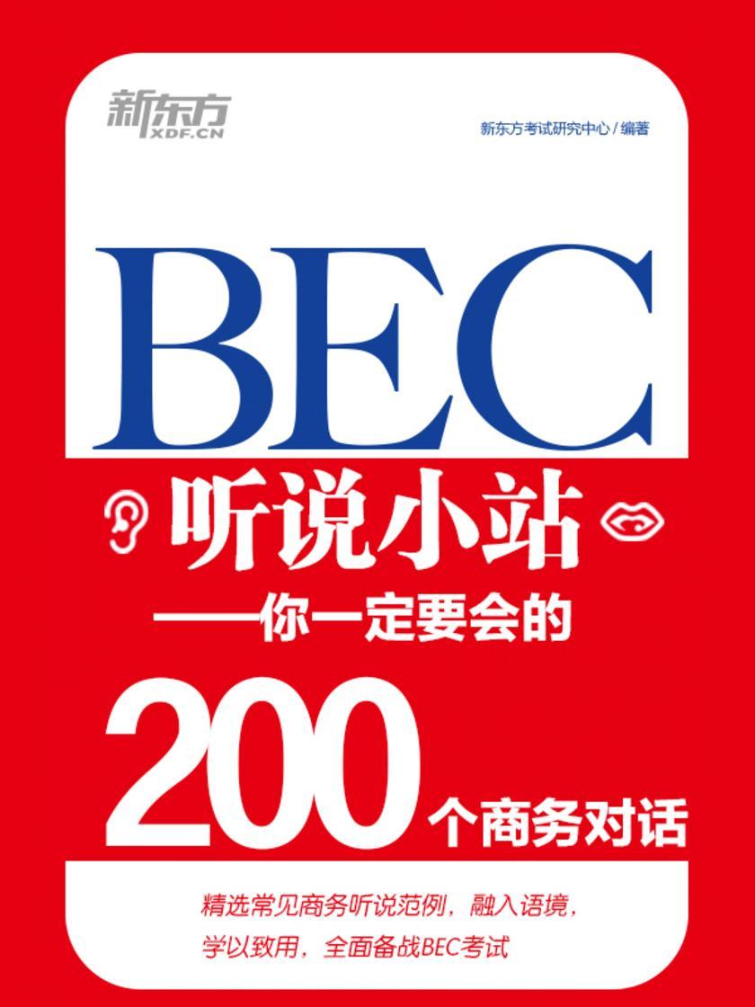 BEC听说小站——你一定要会的200个商务对话