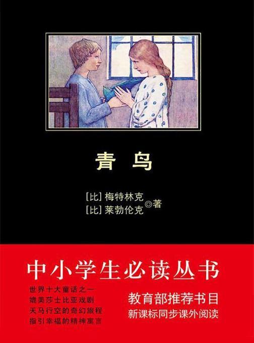 中小学生必读丛书:青鸟(中小学生必读丛书系列)