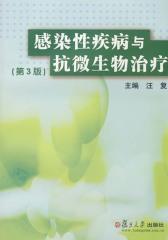 感染性疾病与抗微生物治疗(第3版)(仅适用PC阅读)