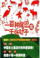一百种尾巴或一千张叶子(中国本土 流行的科普读物、像读小说一样读科普)(试读本)