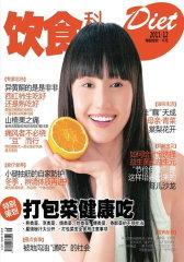 饮食科学 月刊 2011年12期(电子杂志)(仅适用PC阅读)