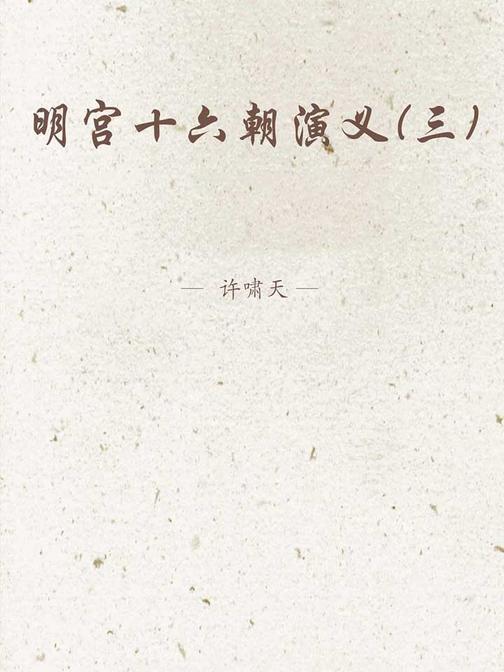 明宫十六朝演义(三)