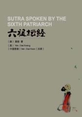 六祖坛经:汉、英(试读本)