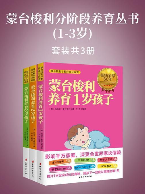 蒙台梭利分阶段养育丛书(1-3岁)(套装共3册)