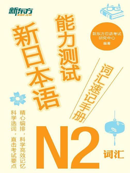 新日本语能力测试词汇速记手册:N2词汇