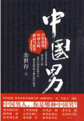 中国男(试读本)