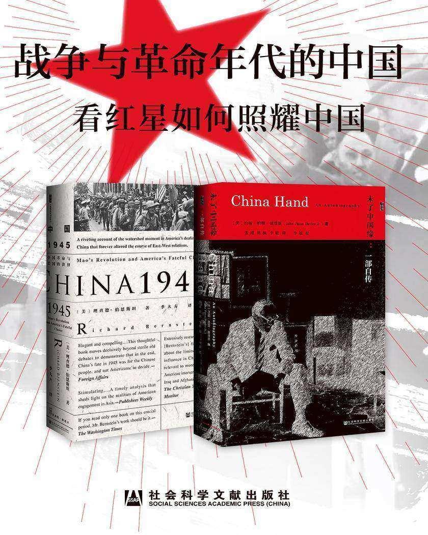 甲骨文系列·战争与革命年代的中国(套装书 全2册 未了中国缘+中国1945)