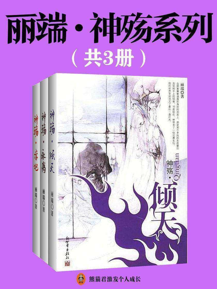 丽端·神殇系列(共3册)