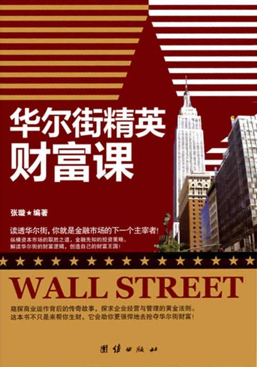 华尔街精英财富课