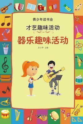 器乐趣味活动