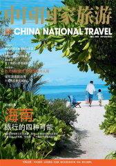 中国国家旅游 月刊 2012年02期(电子杂志)(仅适用PC阅读)