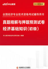 中公2018全国经济专业技术资格考试辅导用书真题精解与押题预测试卷经济基础知识初级