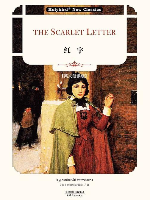 红字:The Scarlet Letter(英文朗读版)