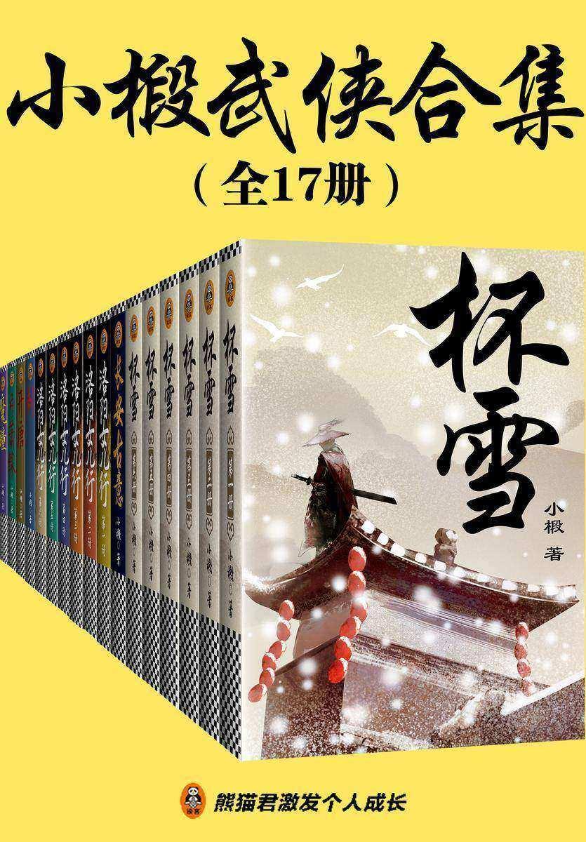 小椴武侠合集(全17册)