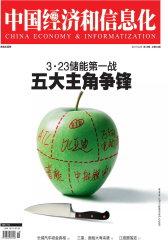 中国经济和信息化 半月刊 2011年18期(电子杂志)(仅适用PC阅读)