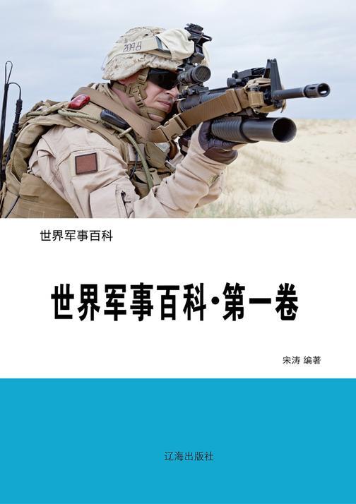 世界军事百科(第一卷)