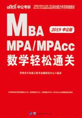 中公2019全国硕士研究生考试MBA MPA MPAcc管理类专业学位联考综合能力专项突破教材数学轻松通关