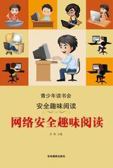 网络安全趣味阅读