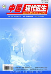 中国现代医生 旬刊 2011年35期(电子杂志)(仅适用PC阅读)