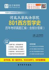 河北大学政法学院801西方哲学史历年考研真题汇编(含部分答案)