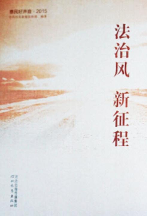 法治风 新征程:惠民好声音·2015