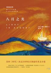 八月之光(福克纳作品)