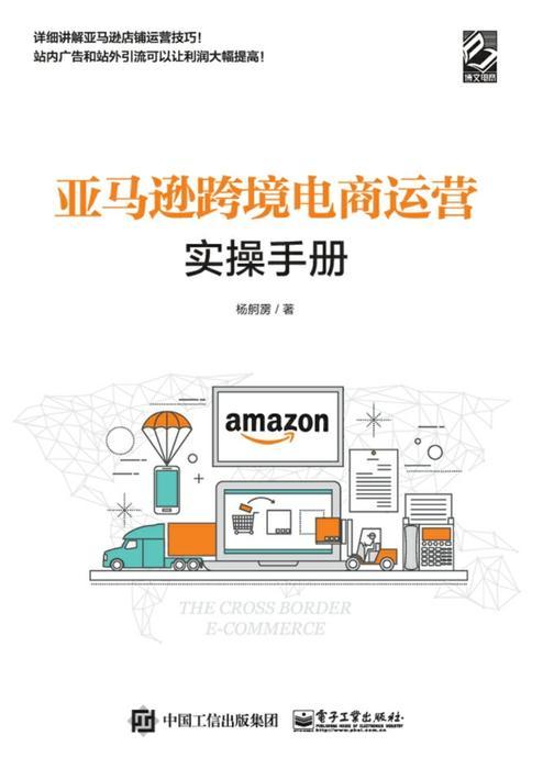 亚马逊跨境电商运营实操手册