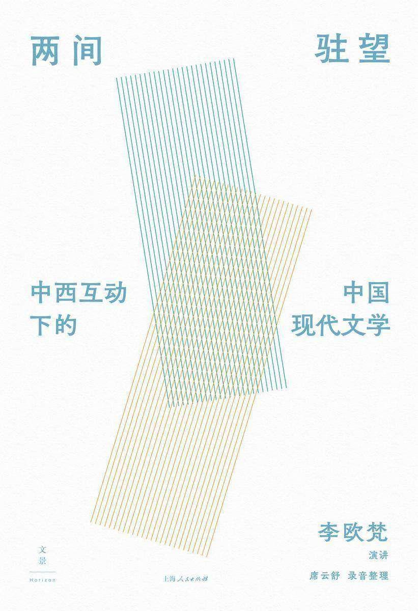 两间驻望 : 中西互动下的中国现代文学