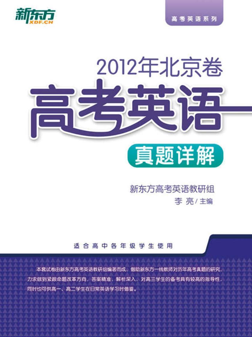 (2012年)北京卷·高考英语真题详解