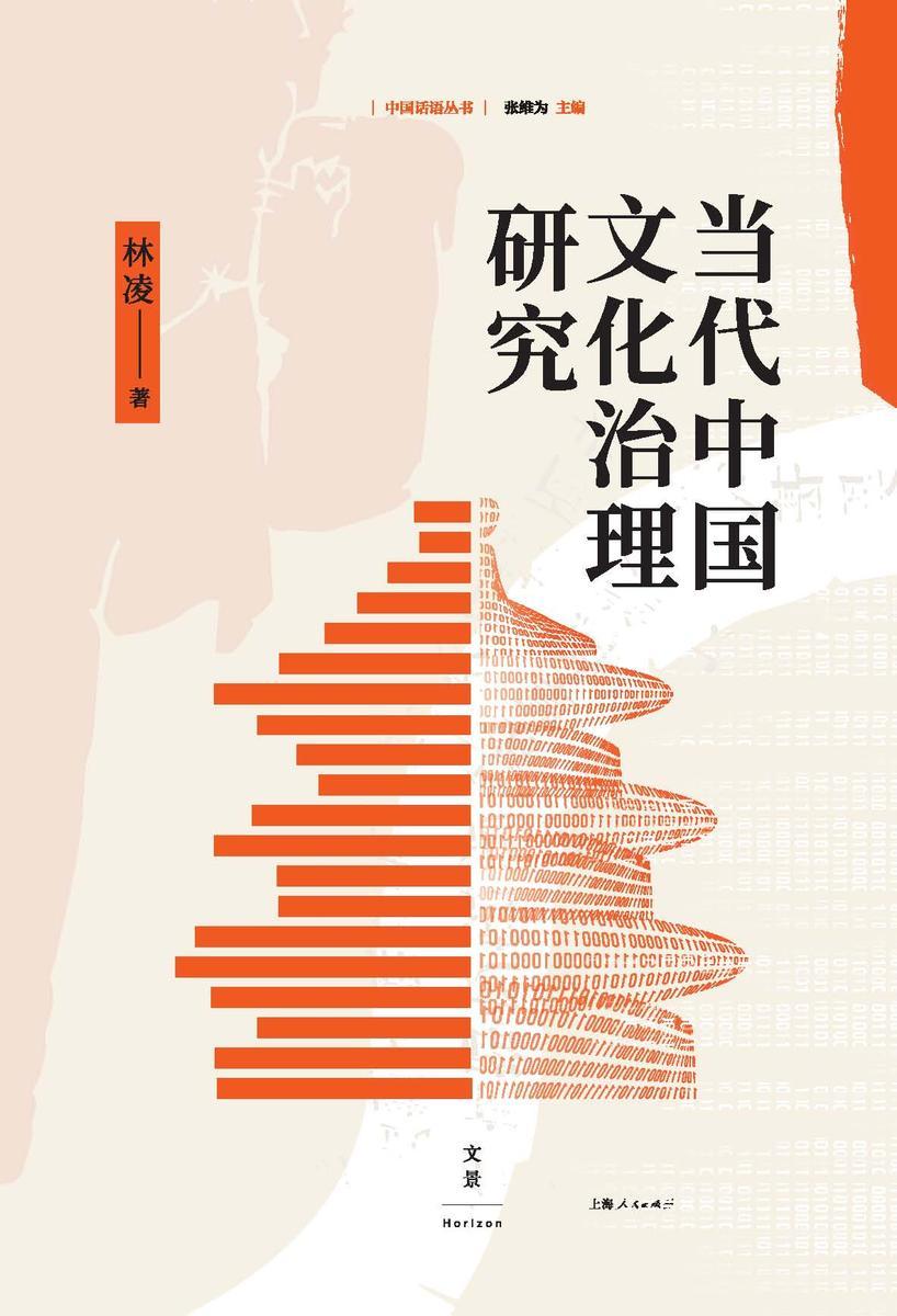 中国话语丛书:当代中国文化治理研究