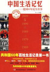 中国生活记忆之1949年