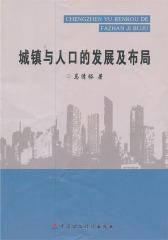 城镇与人口的发展及布局
