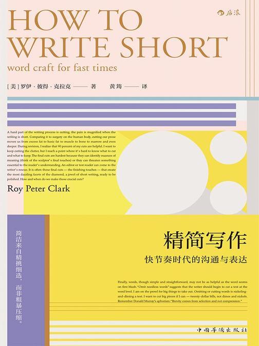 """精简写作(""""全美写作指导老师""""罗伊· 彼得· 克拉克带你深入探寻""""短""""写作中的表达规律和创意思维,聚焦黄金法则:精简。)"""