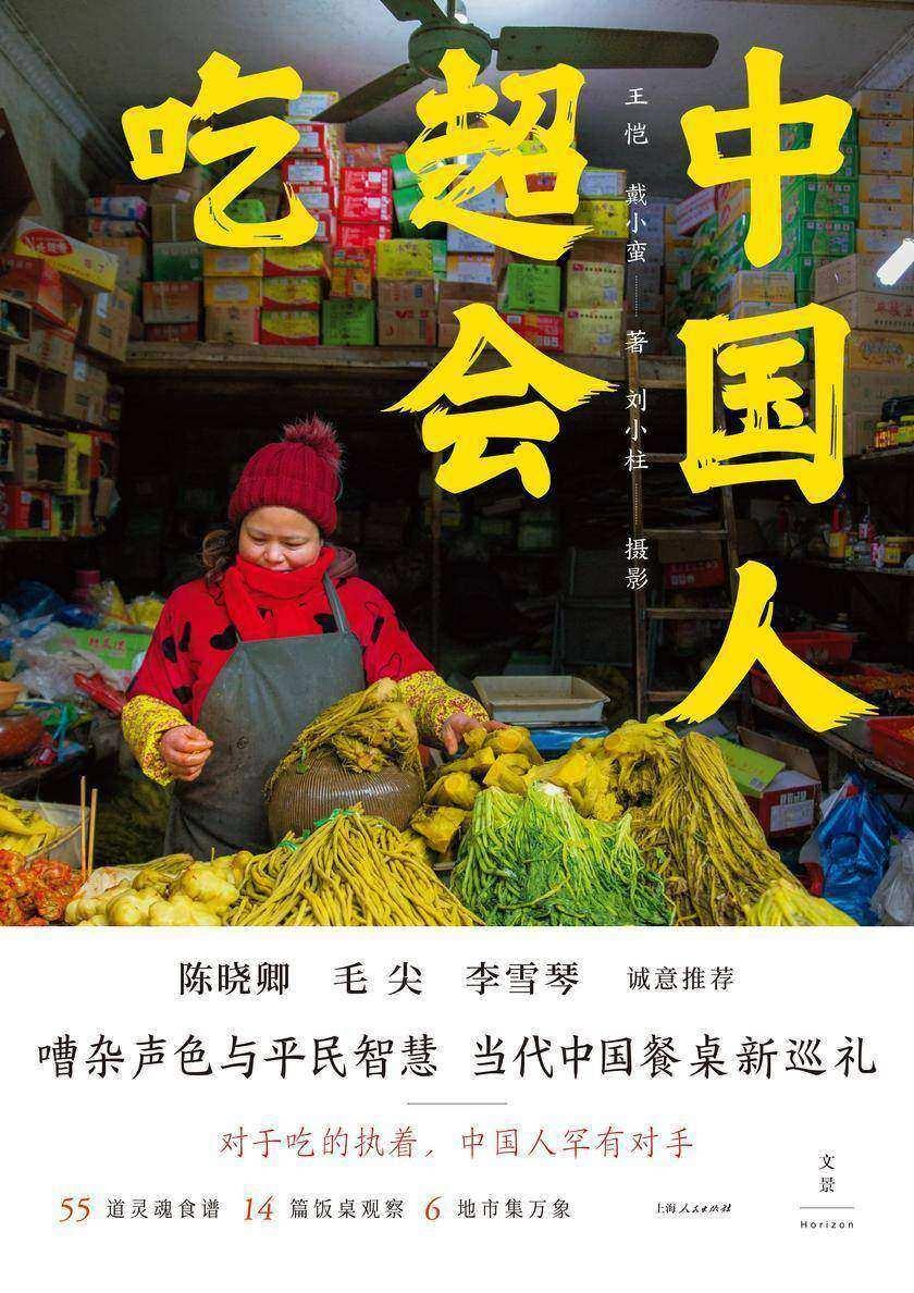 中国人超会吃