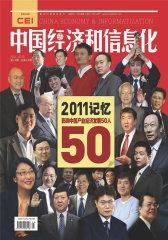 中国经济和信息化 半月刊 2011年24期(电子杂志)(仅适用PC阅读)