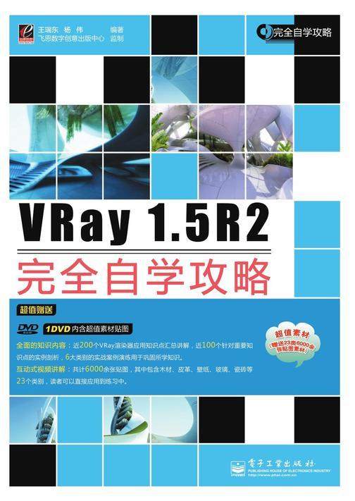VRay1.5R2完全自学攻略(含DVD光盘1张)