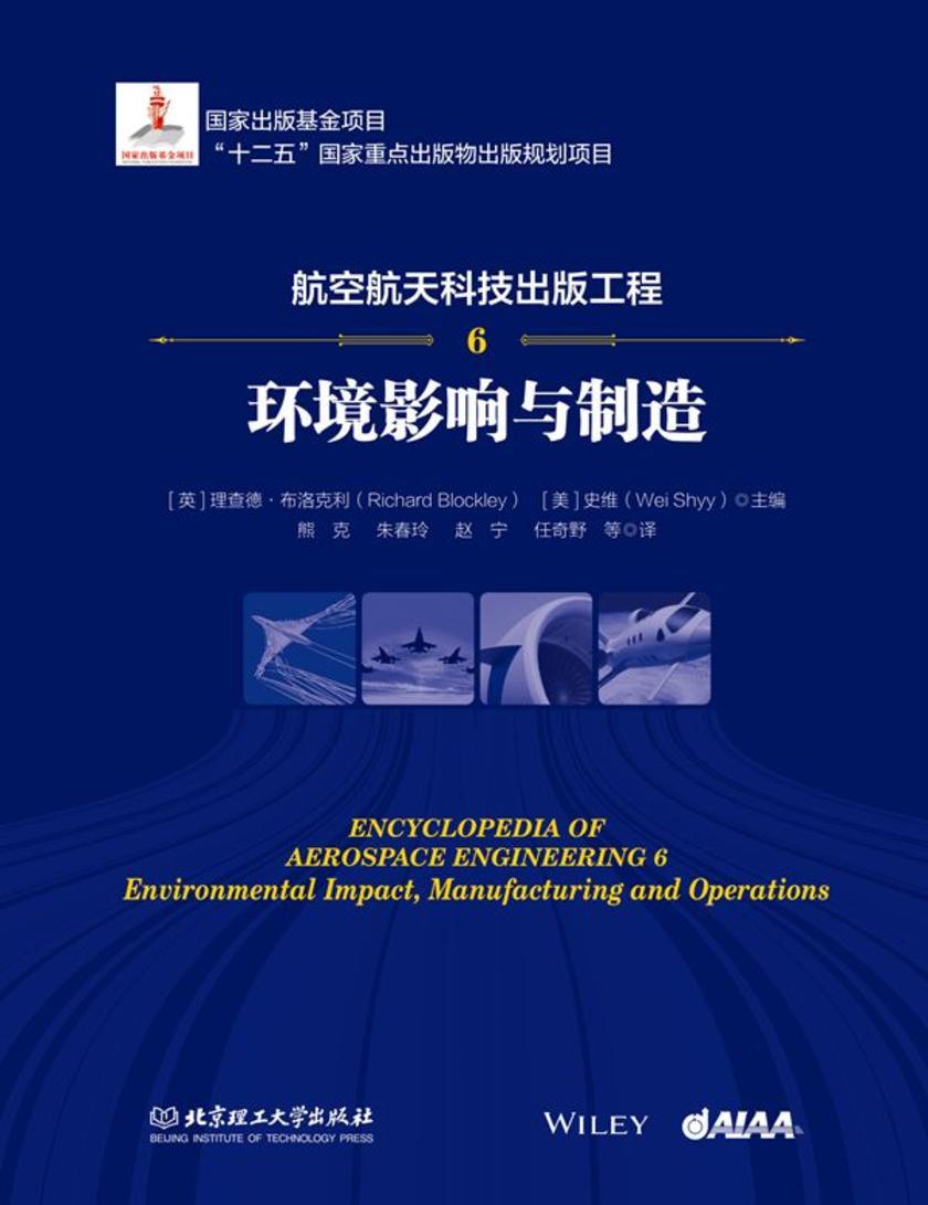 航空航天科技出版工程6   环境影响与制造