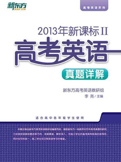 (2013年)新课标II·高考英语真题详解