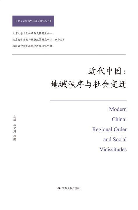 近代中国:地域秩序与社会变迁