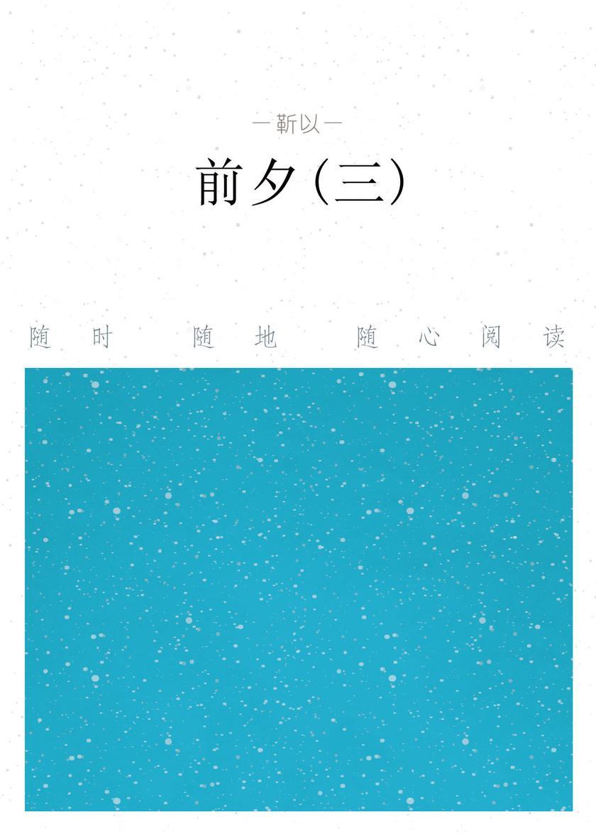 前夕(三)