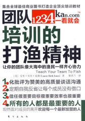团队培训的打渔精神(试读本)