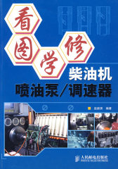 看图学修柴油机喷油泵/调速器(试读本)