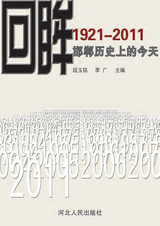 回眸——邯郸历史上的今天