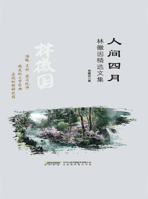 人间四月:林徽因精选文集