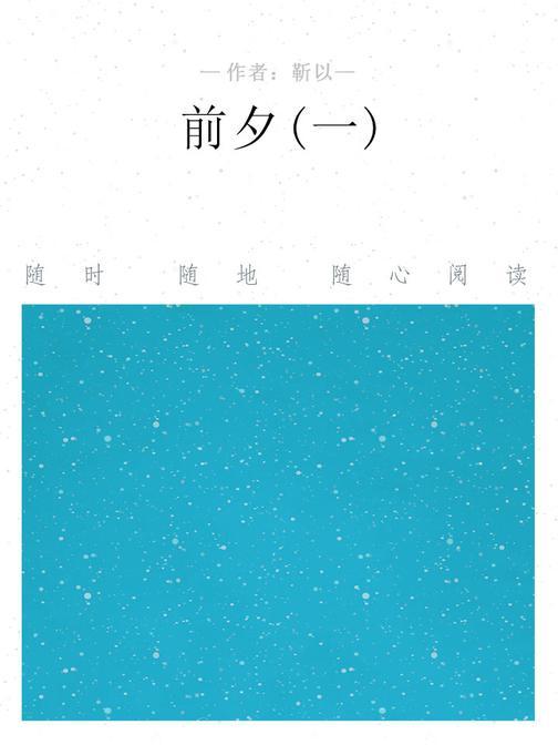 前夕(一)