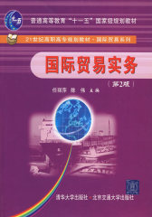 国际贸易实务(第2版)(仅适用PC阅读)