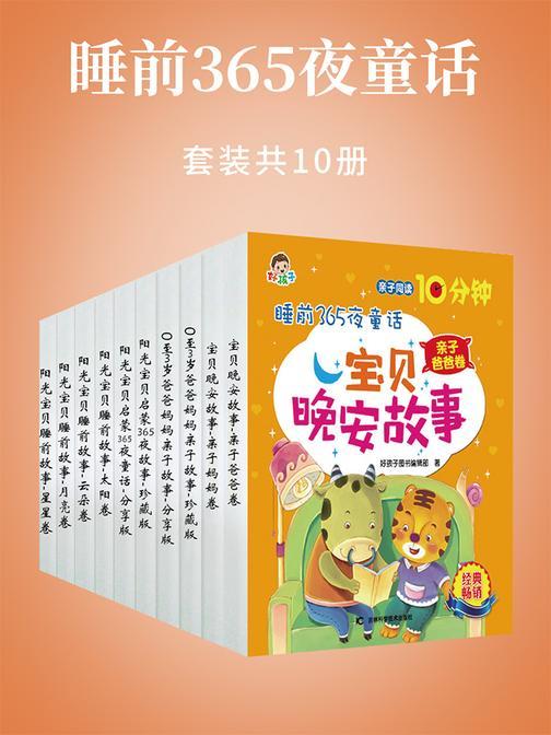 睡前365夜童话(套装共10册)