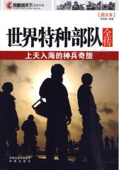 世界特种部队全传(试读本)